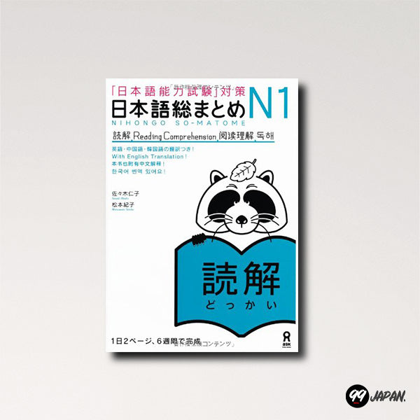 The Nihongo So-Matome JLPT 1 For Reading Comprehension.