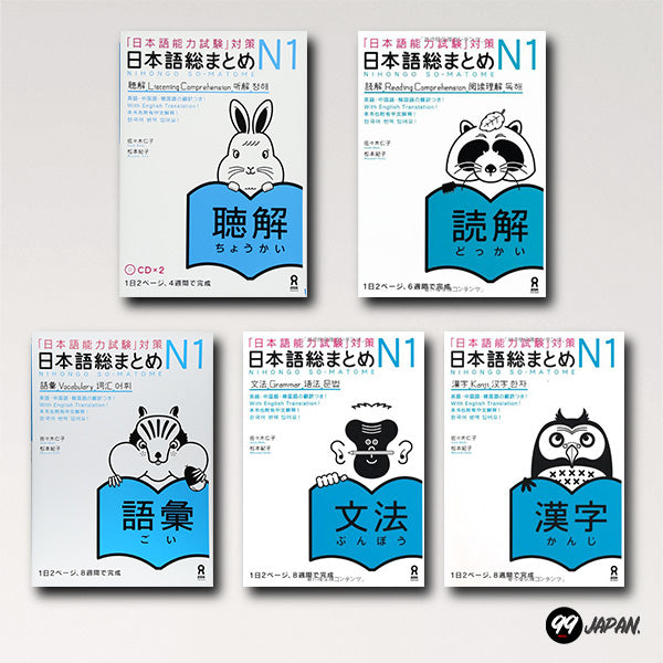The Nihongo So-Matome JLPT 1 Set.