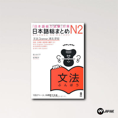 The Nihongo So-Matome JLPT 2 For Grammar.