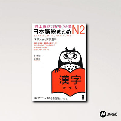 The Nihongo So-Matome JLPT 2 For Kanjis.