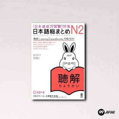 The Nihongo So-Matome JLPT 2 For Listening Comprehension.