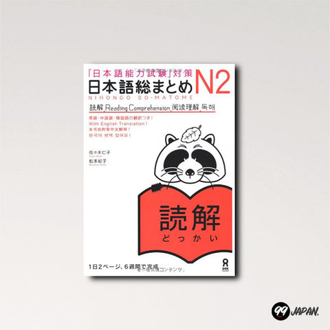 The Nihongo So-Matome JLPT 2 For Reading Comprehension.