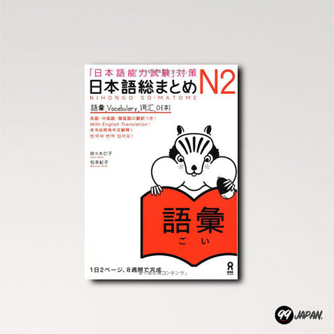 The Nihongo So-Matome JLPT 2 For Vocabulary.