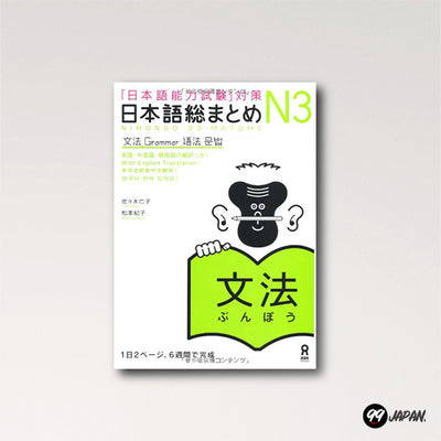 The Nihongo So-Matome JLPT 3 For Grammar.