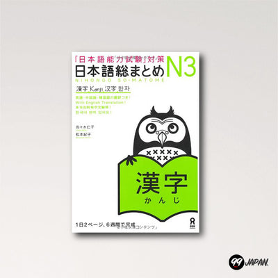 The Nihongo So-Matome JLPT 3 For Kanjis.