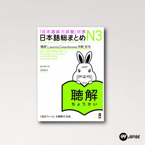 The Nihongo So-Matome JLPT 3 For Listening Comprehension.