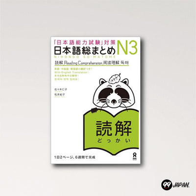 Nihongo So-Matome JLPT 3 For Reading Comprehension
