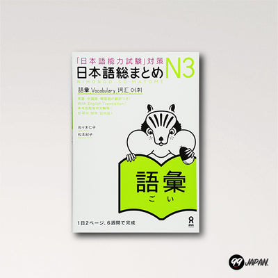 Nihongo So-Matome JLPT 3 For Vocabulary