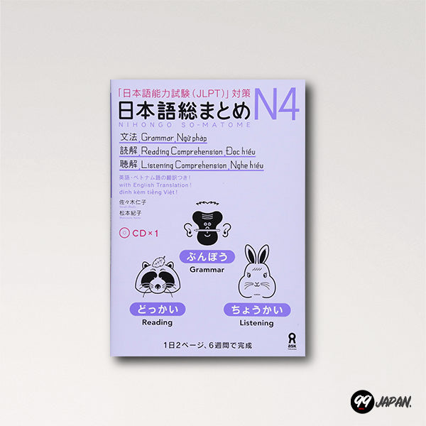 The Nihongo So-Matome JLPT 4 For Reading, Grammar and Listening.