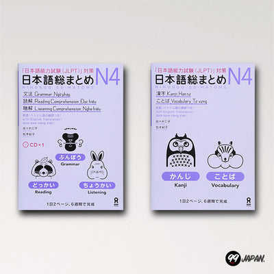 The Nihongo So-Matome JLPT 4 Set.