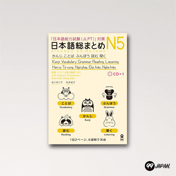 The Nihongo So-Matome JLPT 5 (Complete book).