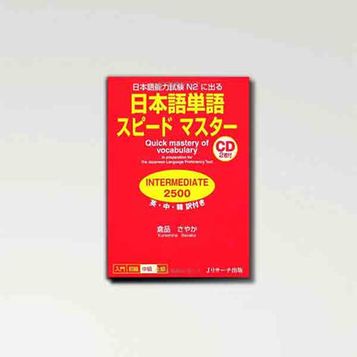 Quick Mastery of Vocabulary - In Preparation For JLPT N2 - 99Japan