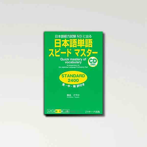 Quick Mastery of Vocabulary - In Preparation For JLPT N3 - 99Japan