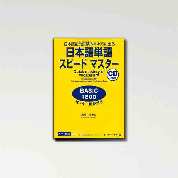 Quick Mastery of Vocabulary - In Preparation for JLPT N4 & 5 - 99Japan