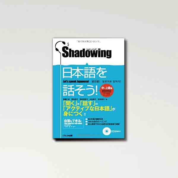 Shadowing: Let's Speak Japanese (Intermediate to Advanced)- w/CD - 99Japan