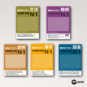 The Shin Kanzen Master Books JLPT 1 full set.