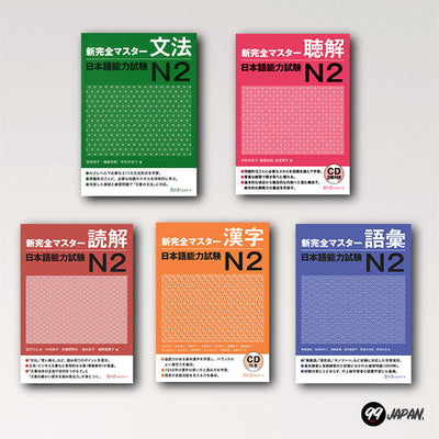The Shin Kanzen Master Books JLPT 2 full set.