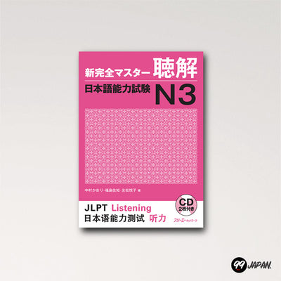 The Shin Kanzen Master Books JLPT 3 Listening.