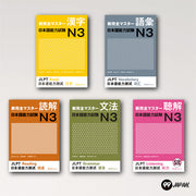 The Shin Kanzen Master Books JLPT 3 full set.