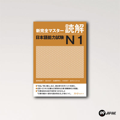 The Shin Kanzen Master JLPT 1 Reading.