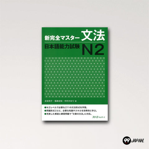 Shin Kanzen Master Books JLPT 2 full set
