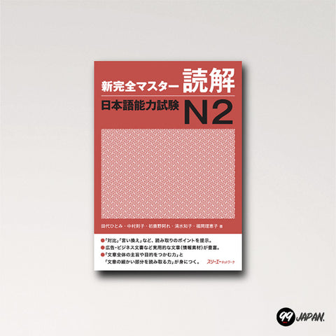 The Shin Kanzen Master JLPT 2 Reading.