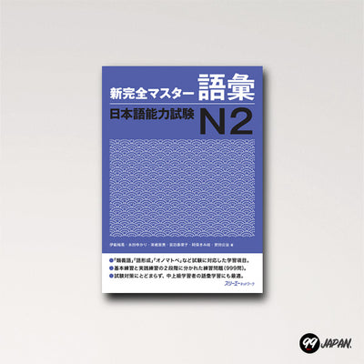 The Shin Kanzen Master JLPT 2 Vocabulary.