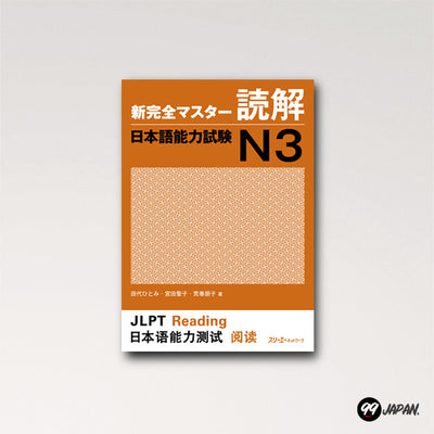 The Shin Kanzen Master JLPT 3 Reading.
