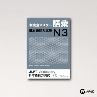 The Shin Kanzen Master JLPT 3 Vocabulary.