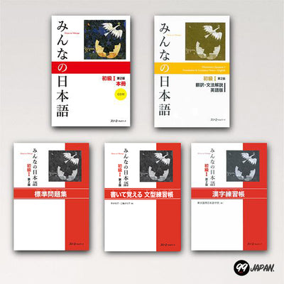 Minna no Nihongo Shokyu 1 full set
