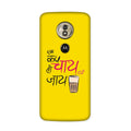 Ek Cup Chai Case for Honor E5