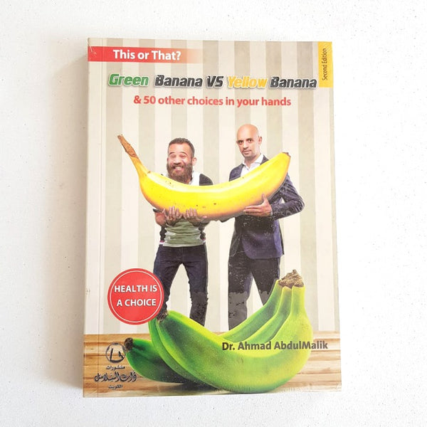 Green Banana vs Yellow Banana by Dr. Ahmad AbdulMalik