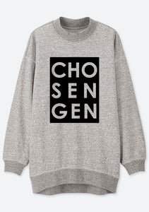 Unisex CHOSEN GEN BOX Print Mock Neck Relaxed Sweatshirt (H.Grey)