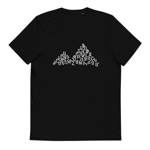 Ararat Alphabet - Black T-shirt