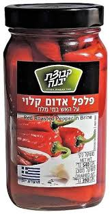 Kvuzat Yavne Roasted Red Pepper In Brine 540Gr
