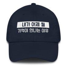 HAT: The Reason Why