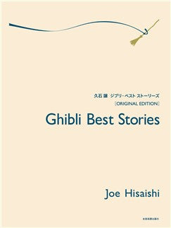 Joe Hisaishi: Ghibli Best Stories - From The Films Of H. Miyazaki