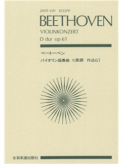 Beethoven: Violin Concerto In D Op. 61