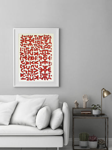 Universal Love red abstract art print statement art interior design Raul 33 By Anna Paganelli