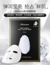 JM Solution Water Luminous Silky Cocoon Mask Black - 1 Box of 10 Sheets 韩国肌司研白蚕丝氨基酸补水保湿提亮紧致面膜