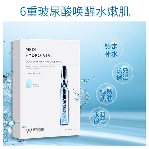 Wonjin Effect Medi Hydro Vial Concentrated Ampoule Mask (30g x 10 sheets) 韩国wonjin原辰玻尿酸安瓶补水保湿急救面膜