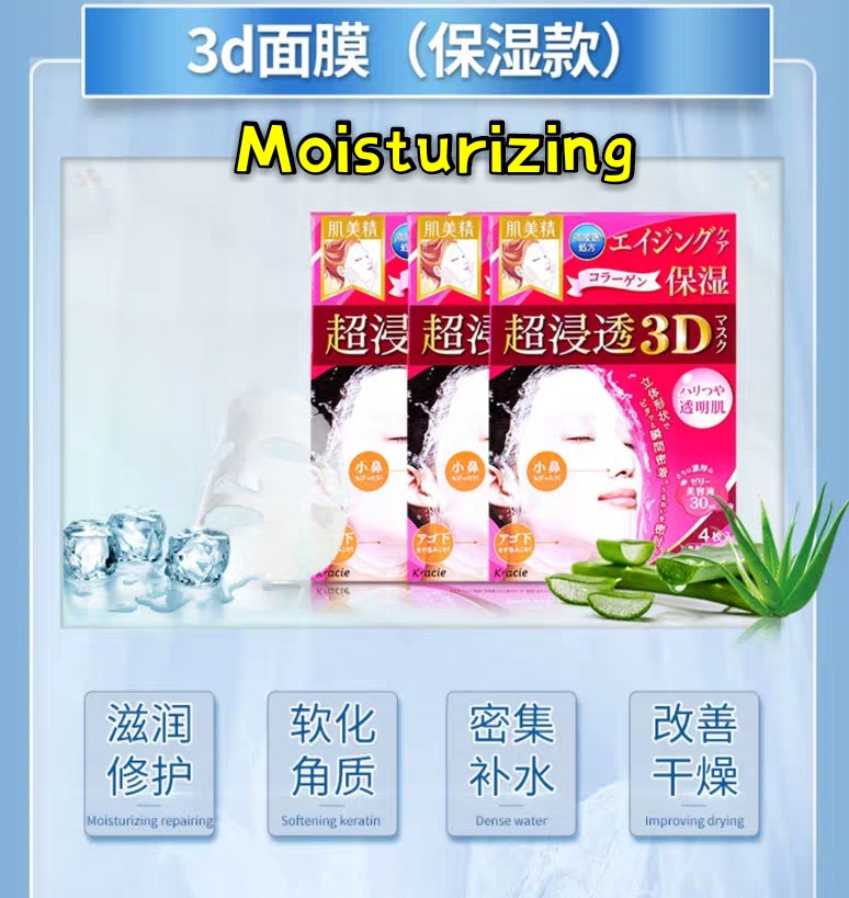 Kracie -Hadabisei 3D Face Mask 4 pcs - (3 Types)日本肌美精超保湿超浸透3D面膜 (3款)