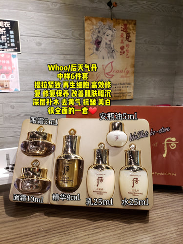 The History of Whoo Cheongidan Radiant 6pcs Special Gift Set 韩国后天气丹中样六件套盒