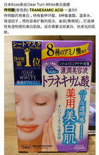 Kose CLEAR TURN WHITE Mask (4 Types) 5 sheets 日本高丝美白面膜4款