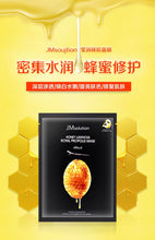 JM Solution Honey Luminous Royal Propolis Mask - 1 Box of 10 Sheets 韩国肌司研蜂蜜补水保湿面膜