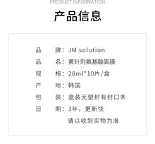 JM Solution Water Luminous S.O.S Ringer Amino Mask - 1 Box of 10 Sheets 韩国JM 肌司研水滋养急救针剂氨基酸面膜(黑臻版)