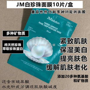 JM Solution 3 Step Marine Luminous Pearl Deep Moisture Mask - 1 Box of 10 Sheets 韩国肌司研珍珠深层补水保湿美白三部曲面膜