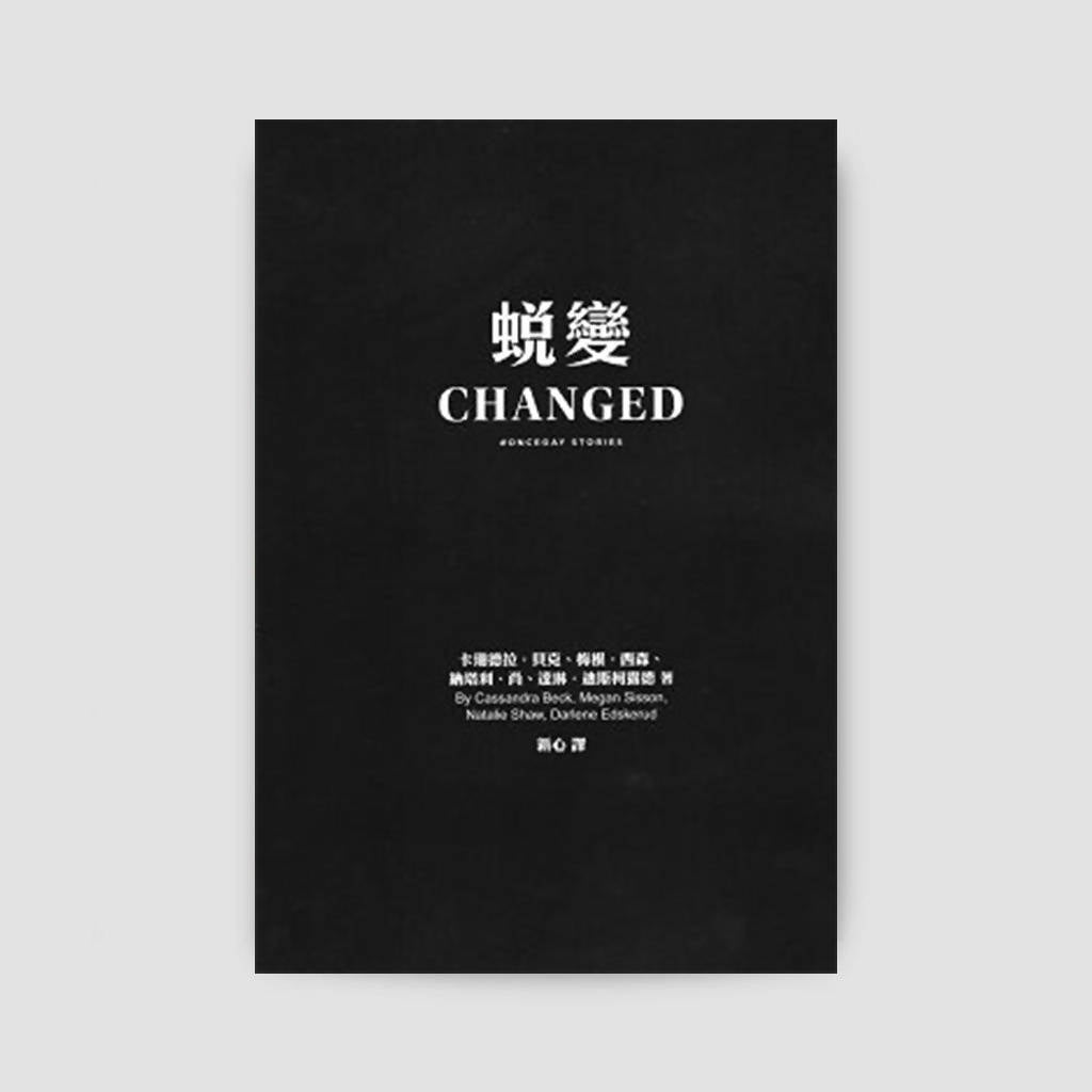 CHANGED 蛻變 : #OnceGay Stories Book (繁體中文)