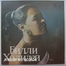 Billie Holiday - Russian Copy