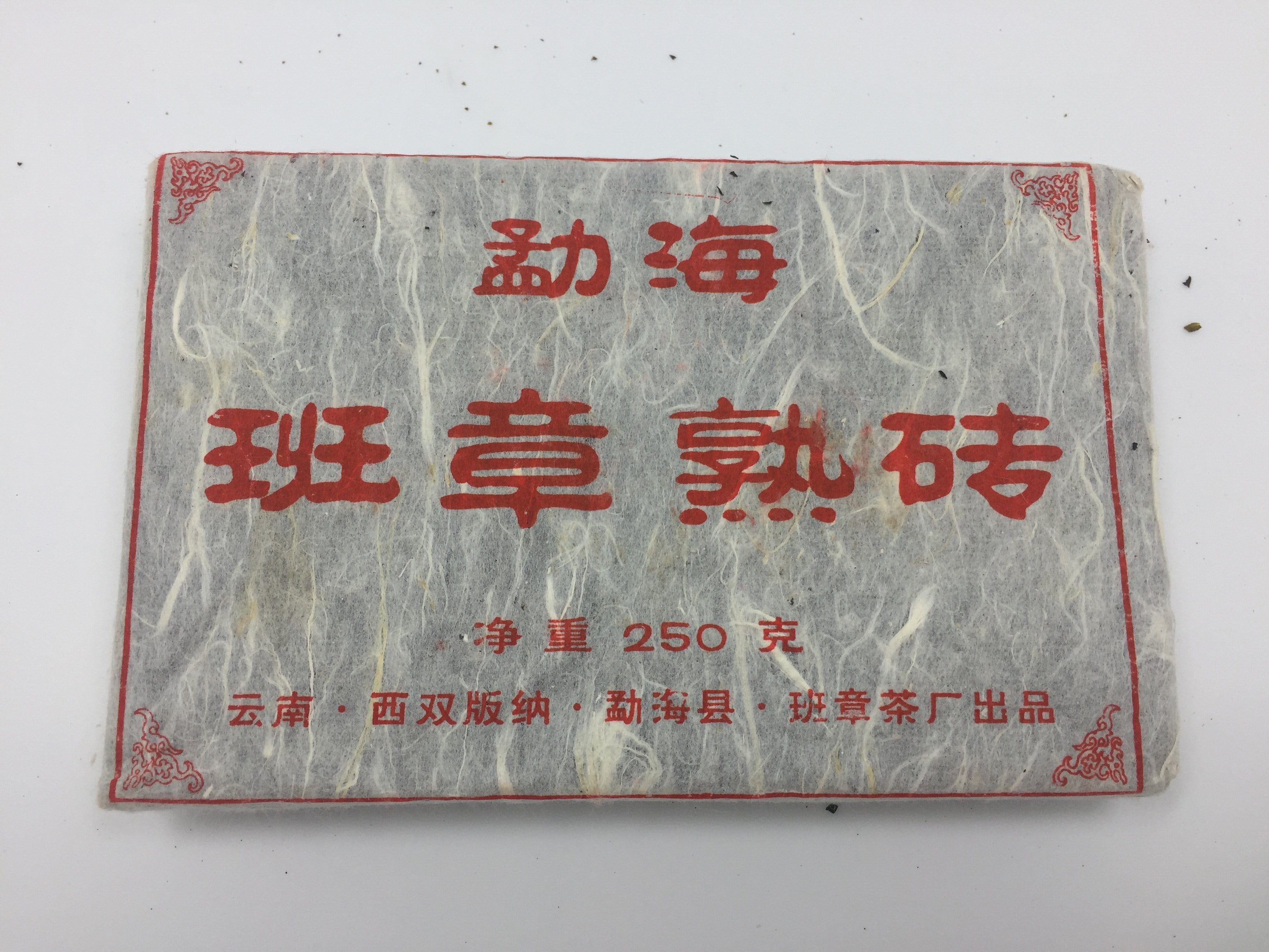 Lao Ban Zhang Ripe Puer Tea ( 2004 ) 15 Years Old Spring Harvest